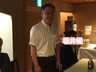 退任される坂井副会長
