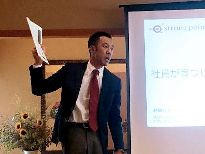 ストロングポイント株式会社 吉田副社長 セミナー