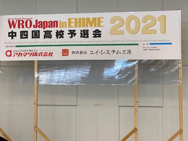 "<span class=""title"">WRO(World Robot Olympiad)JAPAN2021第13回中四国高校予選会のご報告</span>"